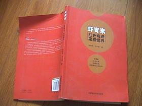 虾青素红色奇迹席卷世界(附光盘)