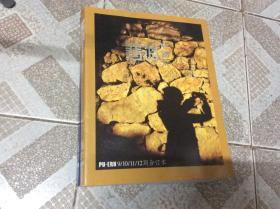 普洱 珍藏2011年全年12期(3册 合订本)