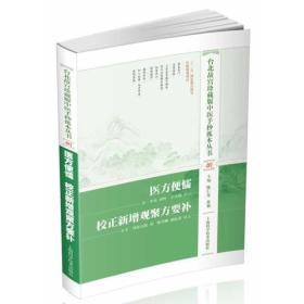 台北故宫珍藏版中医手抄孤本丛书 捌