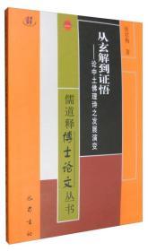 儒道释博士论文丛书:从玄解到证悟 论中土佛理诗之发展演变
