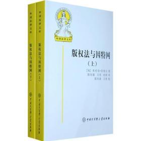外国法律文库:版权法与因特网(上下)