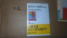 现代日本人の意識構造 第四版 日文原版