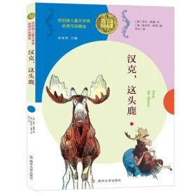 纽伯瑞儿童文学奖获奖作品精选:汉克,这头鹿(美绘版)