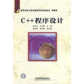 C++程序设 杨长兴 刘卫国 9787113086527 中国铁道出版社