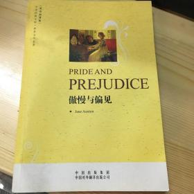傲慢与偏见(英语原著版)(中译经典文库·世界文学名著)(PRIDEAND PREJUDICE)