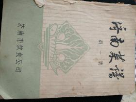 济南菜谱第一集