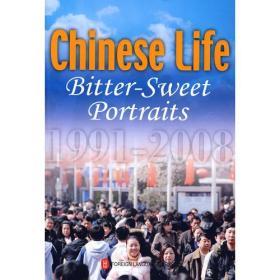 形形色色的中国人(1991-2008) Chinese Life Bitter-Sweet Portraits 1991-2008