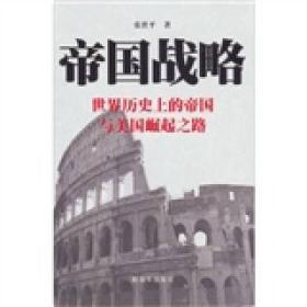 帝国战略:世界历史上的帝国与美国崛起之路