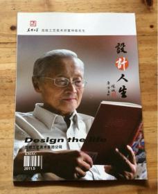 高级工艺美术师董坤维先生 设计人生