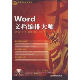 现代办公红宝书——Word文档编排大师