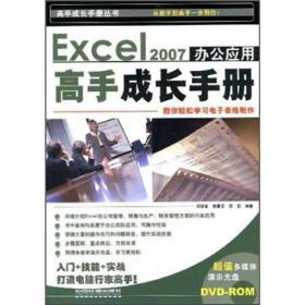 Excel2007办公应用高手成长手册