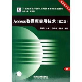 【正版书籍】(教材)Access 数据库实用技术(第二版)