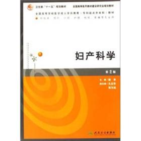 妇产科学(供临床、预防、口腔、护理、检验、影象等专业用)(第2版)