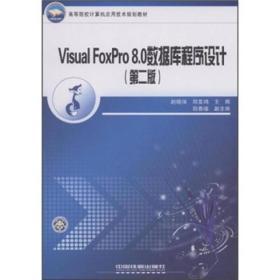 高等院校计算机应用技术规划教材:Visual FoxPro8.0数据库程序设计(第2版)