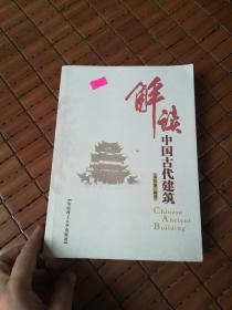 解读中国古代建筑