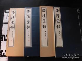 来禽馆本澄清堂帖(1979年玄美社)