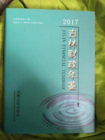 吉林财政年鉴 2017 (2018年5月一版一印) 全新。