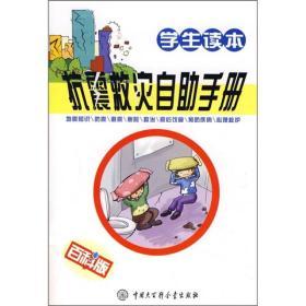 抗震救灾自助手册(学生读本)(百科版)