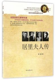 诺贝尔奖获奖者传记丛书:居里夫人传