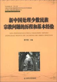 民族宗教学研究成果丛书:新中国处理少数民族宗教问题的历程和基本经验