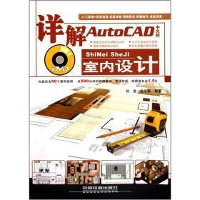 详解AutoCAD室内设计(1DVD) 刘浩 徐冬寅 中国铁道出版社 9787113115470