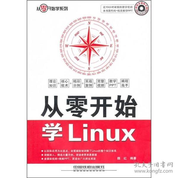 从零开始学Linux 专著 魏红编著 cong ling kai shi xue Linux