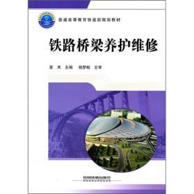 铁路桥梁养护维修
