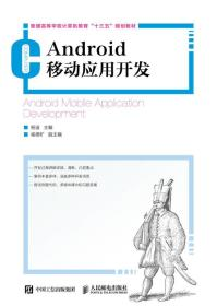 Android 移动应用开发