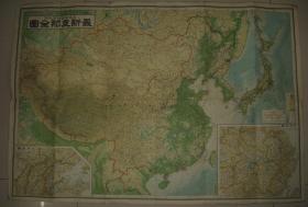 侵华老地图  1938年《最新支那全图》【附北支、中支详图】  九一八事变后成立伪满洲国内容 东北地区与华北分开边境