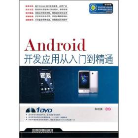 Android开发应用从入门到精通