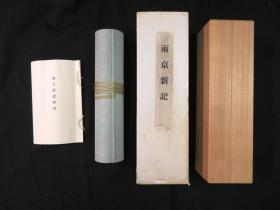 尊经阁丛刊  两京新记 卷第三  唐代 韦述撰 昭和九年 1934年   复制品 手卷