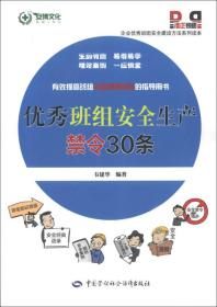 企业优秀班组安全建设方法系列读本:优秀班组安全生产禁令30条
