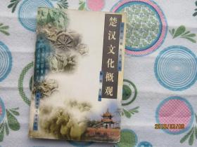 楚汉文化概观