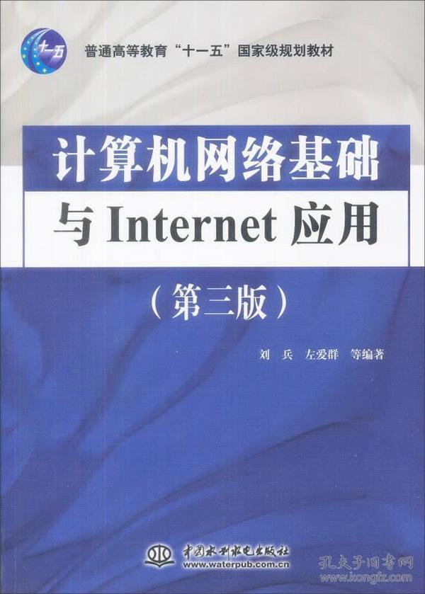 计算机网络基础与Internet应用(第3版)