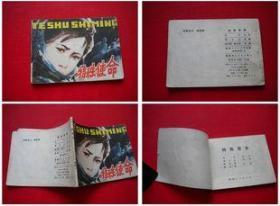 《特殊使命》。福建1982.6一版一印41万册,6763号,连环画