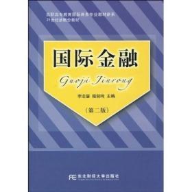 正版图书 国际金融