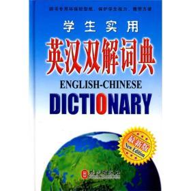 学生实用英汉双解词典:最新版