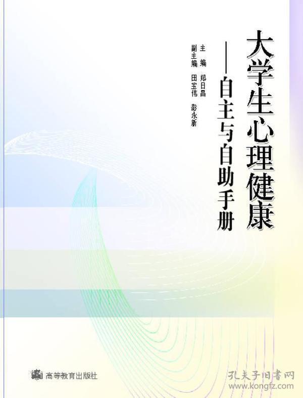 大学生心理健康:自主与自助手册