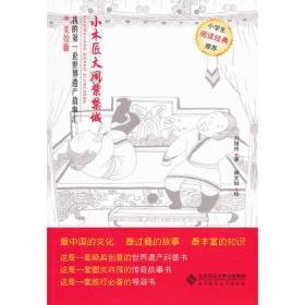 现货我的套世界遗产故事汇:小木匠大闹紫禁城 刘继纯