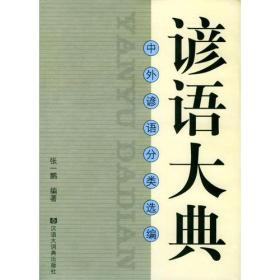 【包邮】(精装)谚语大典(中外谚语分类选编)(精)