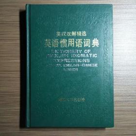 英语惯用语词典