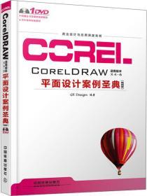 CorelDRAW平面设计案例圣典