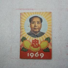 文革1969年年历书【稀少袖珍本128开】