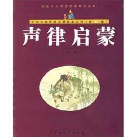 中华儿童古典启蒙教育丛书:声律启蒙