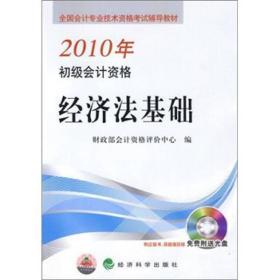 全国会计专业技术资格考试辅导教材·2010年初级会计资格:经济法基础