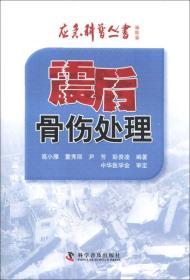 震后骨伤处理/应急科普丛书.地震篇