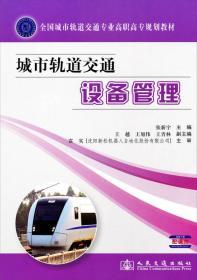 全国城市轨道交通专业高职高专规划教材:城市轨道交通设备管理