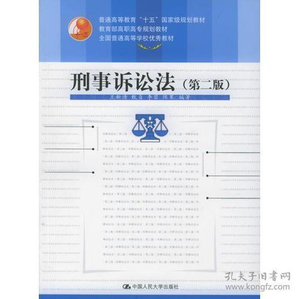 刑事诉讼法(第二版)/教育部高职高专规划教材