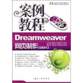 Dreamweaver网页制作案例教程(CS3版)