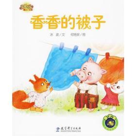 快乐宝贝图画故事书:香香的被子